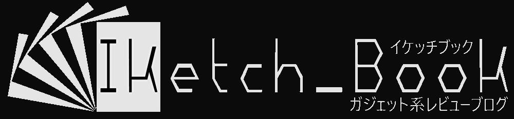 クリエイターガジェット系レビューブログ| iketchbook【イケッチブック】